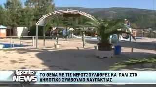 ΝΕΡΟΤΣΟΥΛΗΘΡΕΣ ΔΗΜΟΤΙΚΟ ΣΥΜΒΟΥΛΙΟ