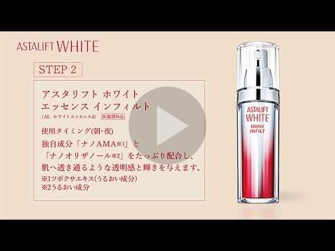 「アスタリフト ホワイト」ご使用方法(エッセンス インフィルト)/富士フイルム