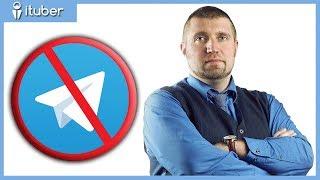 Запрет Telegram в России. Комментарии Эксперта, Дмитрий Потапенко