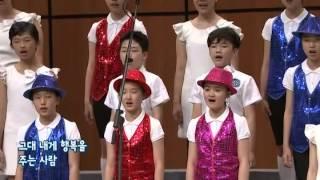 행복을 주는 사람_KBS부산어린이합창단