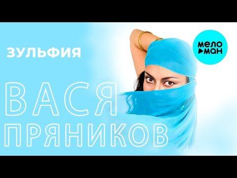 Вася Пряников - Зульфия Single