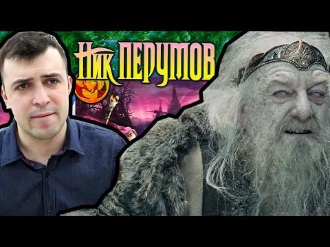Ник Перумов ЧЕРЕП НА РУКАВЕ (1 из 2 часть) Аудиокнига фантастика