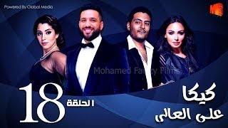 مسلسل كيكا علي العالي l بطولة حسن الرداد و أيتن عامر l الحلقة 18