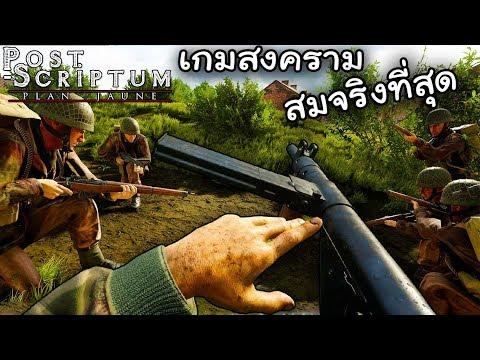 เกมสงครามโลก ที่สมจริงที่สุด ! - Post Scriptum ไทย