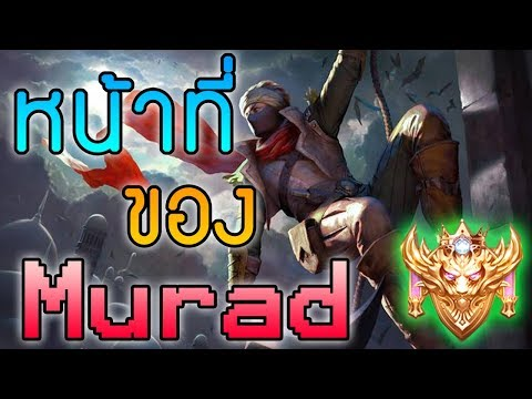 ROV:Murad หน้าที่หลักของการเล่นมูราด เพื่อให้ทีมได้เปรียบ RankSS3#2