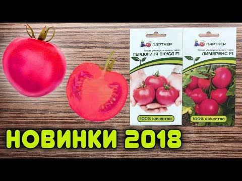 Супер новинки 2018 в мире розовых томатов