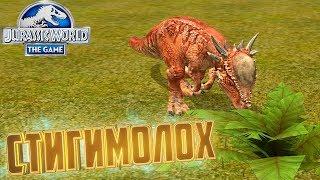 СТИГИМОЛОХ И АНТАРКТОПЕЛТА - Jurassic World The Game #161