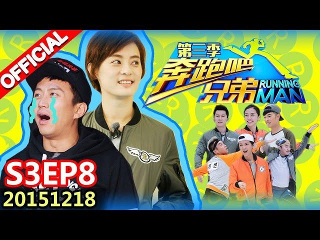 [ENG SUB] Running Man S3EP8 Ft. Sun Li 20151218?ZhejiangTV HD1080P?