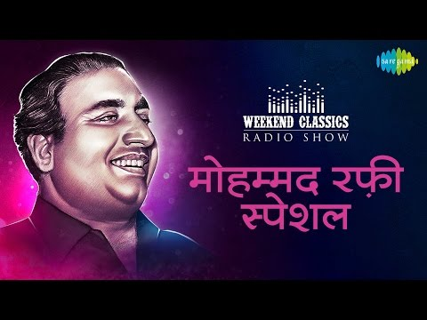 Weekend Classic Radio Show| Mohammad Rafi Special | रफ़ी स्पेशल | HD Songs