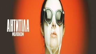 Смотреть клип Антитіла - Молоком