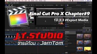 Final Cut (CH.9) #Export #เผยแพร่คลิป