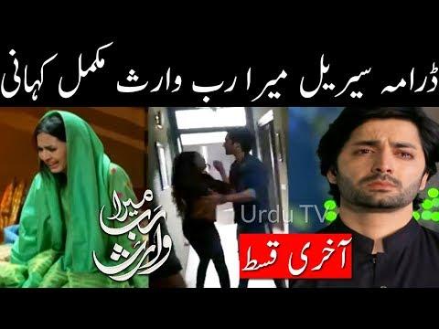 Mera Rab Waris Full Story |Mera Rab Waris Complete Story |Mera Rab Waris Episode 23 Teaser | Urdu TV