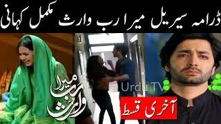 Mera Rab Waris Full Story |Mera Rab Waris Complete Story |Mera Rab Waris Last Episode Teaser|Urdu TV
