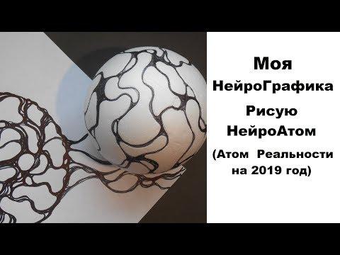 видео: Моя Нейрографика. НейроАтом. Атом Реальности на 2019 год.