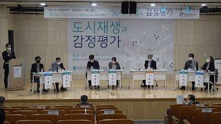 도시재생과 감정평가 학술대회 3부