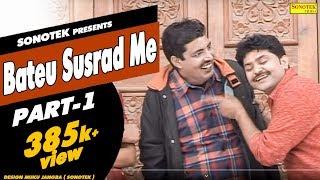 Gambar cover Bateu Susrad Me Part 01 - Haryanvi Comedy - Rammehar Randa - Rajesh Thukral - Sonotek Cassettes