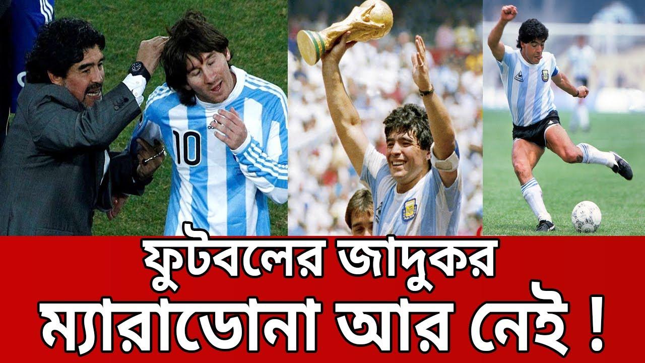 চলে গেলেন ফুটবলের জাদুকর ম্যারাডোনা ! | Diego Maradona Died at 60 | Bangla News | Mytv News
