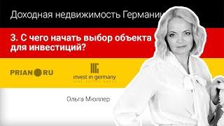 3. С чего начать выбор объекта для инвестиций в Германии?