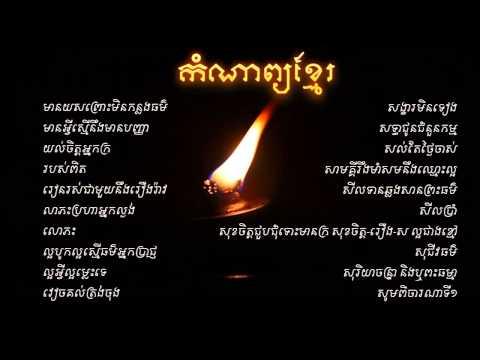 Khmer Poem - khmer poem mp3   ► Non Stop Part 04