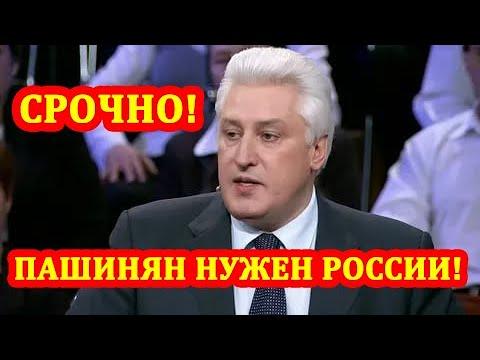 Новости Армении: Игорь Коротченко - Пашинян нужен России