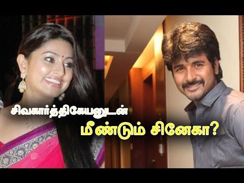 Sneha With the Sivakarthikeyan? | Tamil Cinema Hot News - entertamil.com