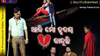 Aji Mo Hrudaya Kanduchi || New Music Video Treasure || Omm Prakash & Liza || Humane Sagar