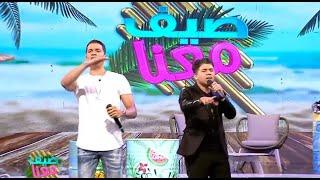 عمر كمال وحسن شاكوش ( ركبت ال X6 ) 💃💪 من برنامج صيف معنا .. على قناة التاسعة التونسية