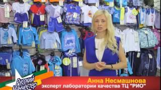 видео детские пижамы Иваново