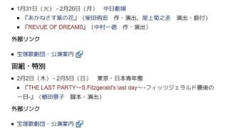 ウィキを動画で読む「2006年の宝塚歌劇公演一覧」のウィキ動画です。 引...
