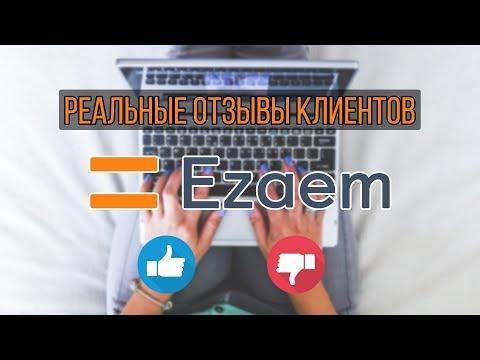 Ezaem (Езаем) - отзывы реальных людей   Вся правда