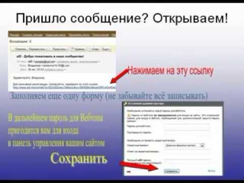 Как создать школьный сайт. Урок №1 Регистрация