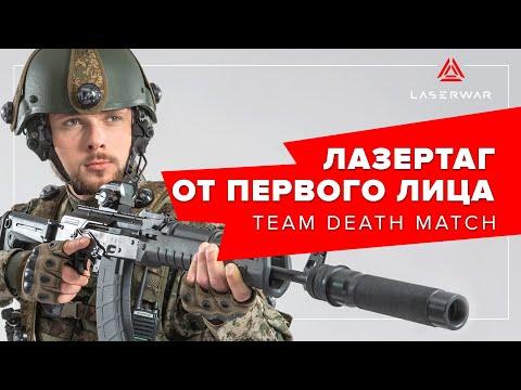 Team Deathmatch в лазертаге от первого лица