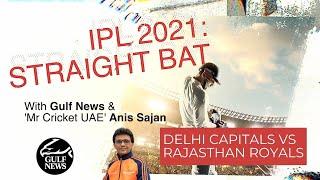 IPL 2021: Straight Bat with Gulf News and Mr. Cricket UAE Anis Sajan - DC vs RR
