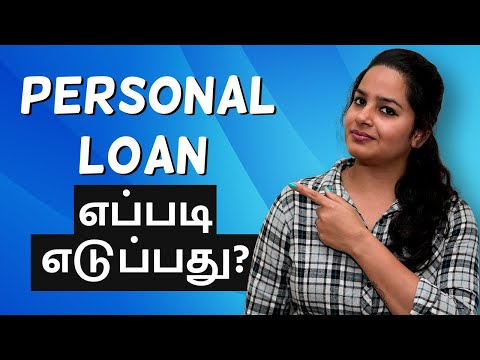 Personal Loan In Tamilnadu - How To Get Personal Loan In Tamil | IndianMoney Tamil | Sana Ram
