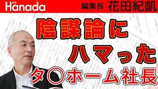 小池百合子、国政返り咲きで菅総理に挑む?!都知事の職務は(実績ゼロのまま)投げ出しですか…|花田紀凱[月刊Hanada]編集長の『週刊誌欠席裁判』