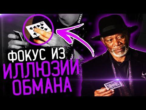 ФОКУС из ИЛЛЮЗИИ ОБМАНА / ФОКУС С КАРТАМИ / SNAP CHANGE / ОБУЧЕНИЕ
