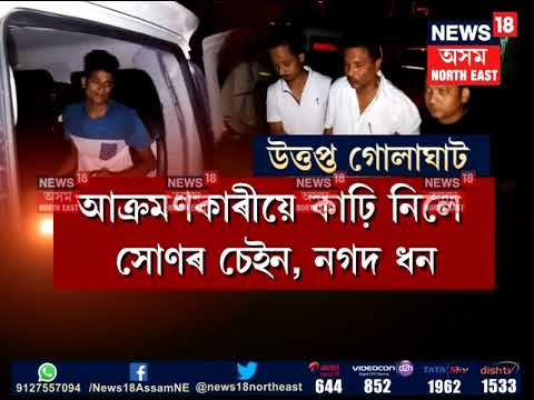 AASU leader beaten up by Businessmen in Golaghat