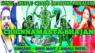 नई मैथिली भक्ति गीत, गीत / छिन्नमस्ता भजन / Biku Mait / अंजलि पटेल
