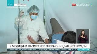 9 медицина қызметкері  пневмониядан  көз жұмды