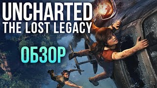 Uncharted: The Lost Legacy - Это Tomb Raider? (Обзор/Review)