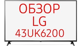Обзор телевизора LG 43UK6200 (43UK6200PLA, 43UK6300PLB)