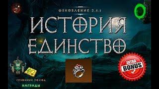 diablo 3: становление кольца ЕДИНСТВО