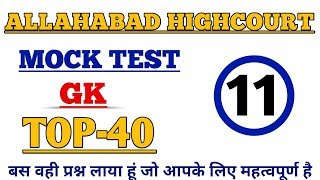 Allahabad Highcourt G.K Mock Test-11||Allahabad HC Group-C,D||HC G.K TEST PAPER||Be Topper