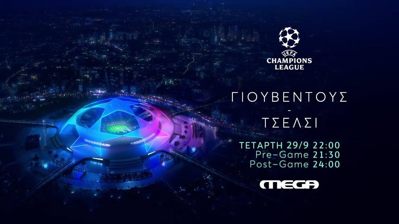 Champion League | Γιουβέντους - Τσέλσι | Τετάρτη 29/9 22:00 (trailer) -  YouTube