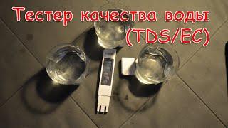 Тестер качества воды (TDS/EC) c AliExpress. Реальный анализ воды.(Вода очень важна для жизнедеятельности человека и не стоит никого убеждать, что вода должна быть качествен..., 2016-02-27T10:47:54.000Z)