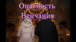 Ченнелинг Венчание и  кольца Влияние на  человека
