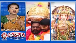 Khairatabad Ganesh Immersion | Balapur Laddu Record Auction | Teenmaar News  Telugu News