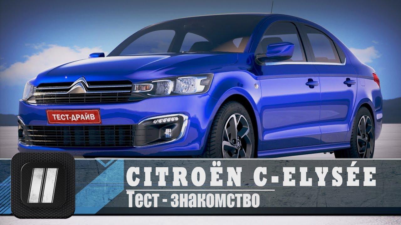 Автозапчасти citroen (запчасти ситроен) – запчасти для иномарок оптимал авто – ☎ (044) 361 34 14 – широкий ассортимент автомобильных.