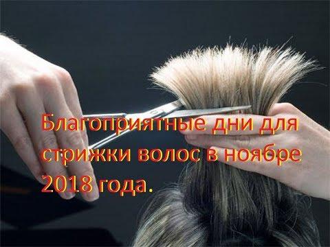 Благоприятные дни для стрижки волос в ноябре 2018 года.