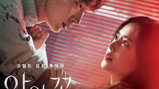 김준석 (Kim Jun Seok) - Switched Destiny [악의 꽃 (Flower of Evil) Various Artists OST]